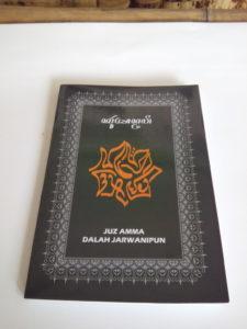 Buku Juz Amma basa Jawa terjemah aksara Jawa