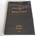 Serat Babad Kediri (hardcopy)